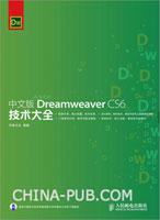 中文版Dreamweaver CS6技术大全
