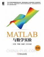 MATLAB与数学实验(第2版)