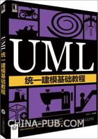 UML统一建模基础教程[图书]