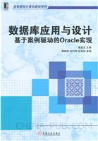 数据库应用与设计:基于案例驱动的Oracle 实现