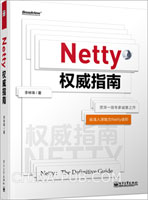 Netty权威指南(china-pub首发)