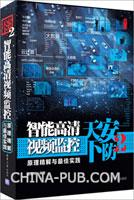 安防天下2:智能高清视频监控原理精解与最佳实践