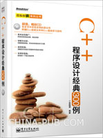 C++ 程序设计经典300例