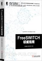 FreeSWITCH权威指南[按需印刷]