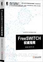 FreeSWITCH�嗤�指南[按需印刷]