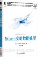 Storm实时数据处理[图书]