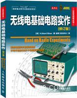 无线电基础电路实作(修订版)