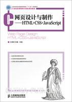 网页设计与制作――HTML+CSS+JavaScript