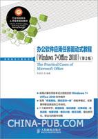 办公软件应用任务驱动式教程(Windows 7+Office 2010)(第2版)
