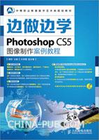 边做边学――Photoshop CS5图像制作案例教程