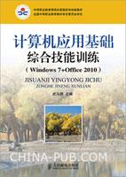 计算机应用基础综合技能训练(Windows 7+Office 2010)
