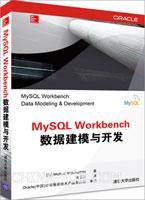 MySQL Workbench数据建模与开发