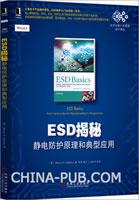 ESD揭秘:静电防护原理和典型应用