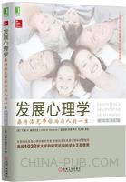 (特价书)发展心理学:桑特洛克带你游历人的一生(原书第2版)