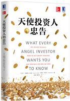 (特价书)天使投资人的忠告