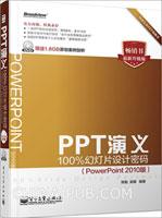 PPT演义――100%幻灯片设计密码(PowerPoint 2010版)(全彩)