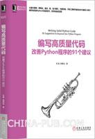 编写高质量代码:改善Python程序的91个建议[按需印刷]