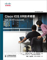 Cisco IOS XR技术精要