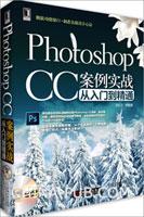 Photoshop CC案例实战从入门到精通