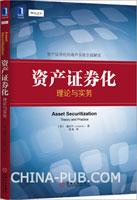 资产证券化:理论与实务