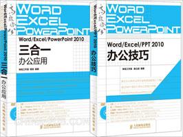 [套装书]Office现学现用高效办公套装:Word/Excel/PowerPoint 2010三合一办公应用+Word/Excel/PPT 2010办公技巧(2册)