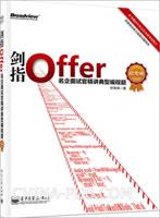 剑指Offer:名企面试官精讲典型编程题(纪念版)