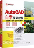 AutoCAD 2014自学视频教程(标准版)