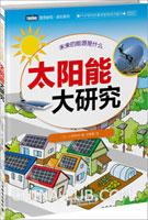 太阳能大研究(精装)