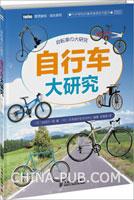 自行车大研究(精装)