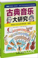 古典音乐大研究(精装)