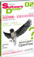 Software Design 中文版.02