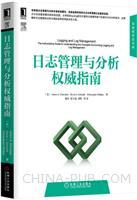 日志管理与分析权威指南[图书]