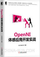 OpenNI体感应用开发实战