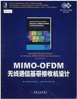 MIMO-OFDM无线通信基带接收机设计