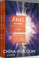 文明之光:第一册+第二册(套装全2册)(签名本)