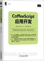 (特价书)CoffeeScript应用开发