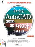 (特价书)完全掌握AutoCAD 2014室内设计超级手册(全新多媒体版)