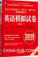 (特价书)2015年MBA、MPA、MPAcc管理类联考英语(二)模拟试卷