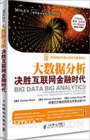 大数据分析:决胜互联网金融时代(软精装)