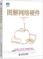 图解网络硬件(china-pub首发)
