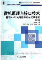 微机原理与接口技术:基于IA-32处理器和32位汇编语言