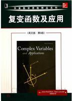 复变函数及应用(英文版.第9版)[图书]