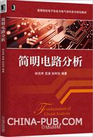 (特价书)简明电路分析