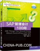 SAP管理会计100问