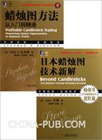 蜡烛图方法:从入门到精通+日本蜡烛图技术新解 2册套装