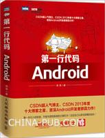 第一行代码――Android(china-pub首发)