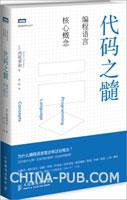 代码之髓:编程语言核心概念
