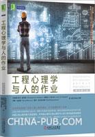 工程心理学与人的作业(原书第4版)