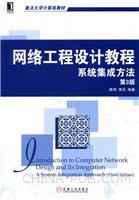 网络工程设计教程:系统集成方法