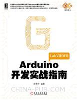 Arduino开发实战指南:LabVIEW卷[按需印刷]